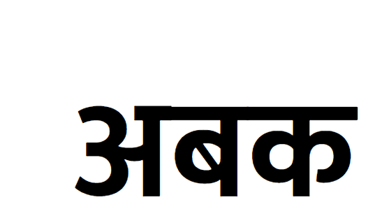 Gap between Devnagari font letters in Text - Bug - Shotcut Forum