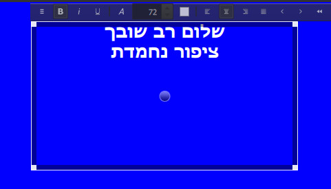 Hebrew in Shotcut2